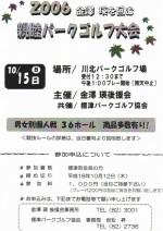 2006金澤 瑛を囲む 親睦パークゴルフ大会開催!!