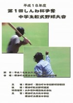 第1回しんわ杯争奪中学生軟式野球大会開催!!