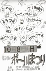 第26回 ポー川まつり開催!!