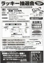 第8回標津町水産加工品まつりの開催!!