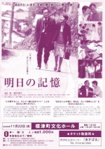 「明日の記憶」上映!!