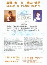 チェロ&ピアノの夕べ!!・・・・無料!!!
