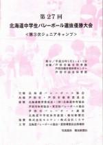 川北中学校女子バレーボール部、全道3位に輝く!!