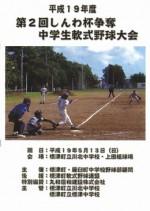 第2回しんわ杯争奪中学生軟式野球大会開催!!