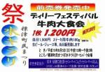 標津町民まつり 水・キラリ 開催!!