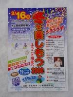 キラリ標津 冬を楽しもう2008 ようこそ川北へ 開催します!!!