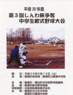第3回しんわ杯争奪中学生軟式野球大会開催!!