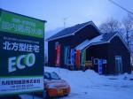 北方型住宅ECO 完成現場見学会終了いたしました。