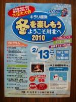 キラリ標津 冬を楽しもう ようこそ川北へ2010 開催します!!