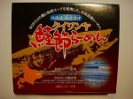 鮭節ラーメンの作り方!!!