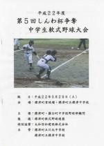 第5回しんわ杯争奪中学生軟式野球大会開催!!