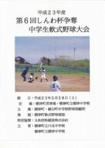 第6回しんわ杯争奪中学生軟式野球大会開催!!