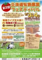 札幌大通公園5丁目に大集合しよう!!