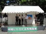 第2回北海道有機農業フェスティバル開催!!