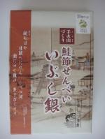 2012.6.9 知床新名物「鮭節せんべい」新発売!!