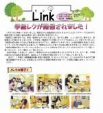 手火山造り 鮭ぶし「華ふぶき」を使って学級レク開催!!