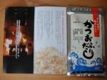 手火山造り鮭ぶし入り「かつおふりだし」が新発売!!