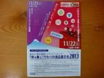 富士山世界文化遺産 登録記念イベント開催!!